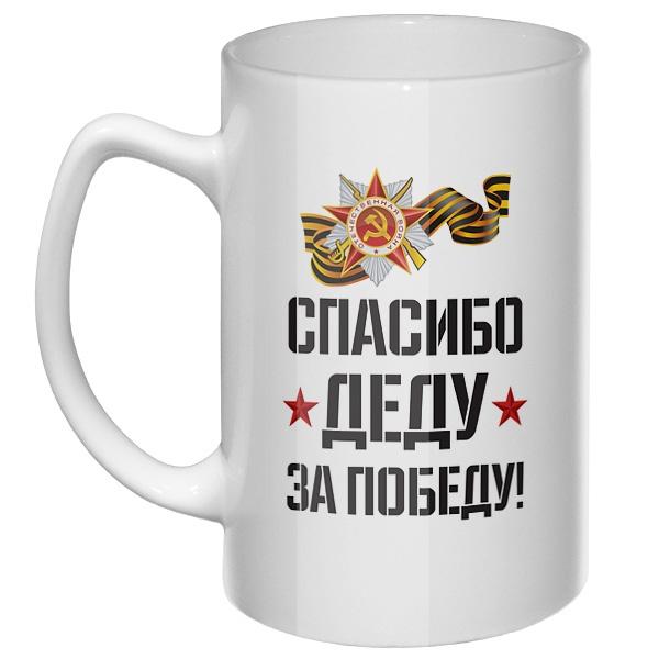 Большая кружка Спасибо деду за победу (орден Отечественной войны)