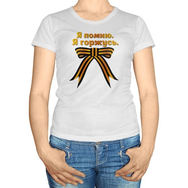 Женская футболка Я помню, я горжусь (Георгиевская лента)