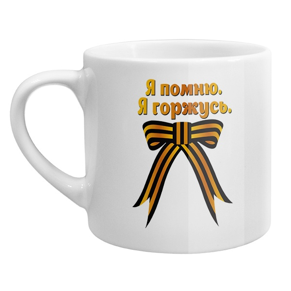 Кофейная чашка Я помню, я горжусь (Георгиевская лента)
