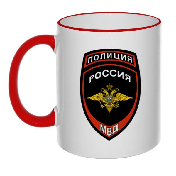 Кружка Полиция МВД России (цветной ободок и ручка)