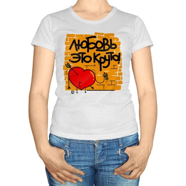 Женская футболка Любовь это круто
