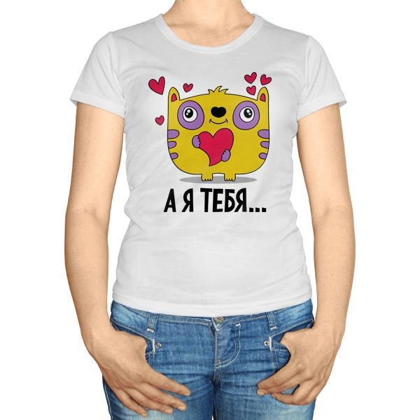 Женская футболка А я тебя...