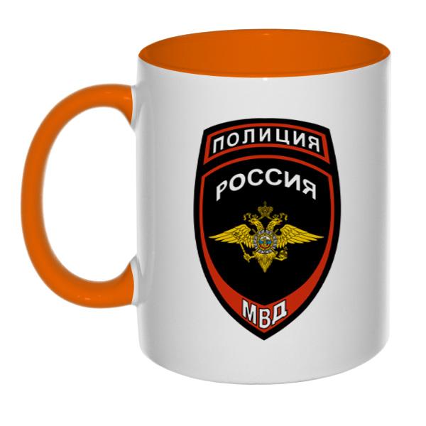 Кружка Полиция МВД России (цветная внутри и ручка), цвет оранжевый