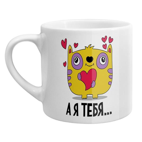 Кофейная чашка А я тебя...