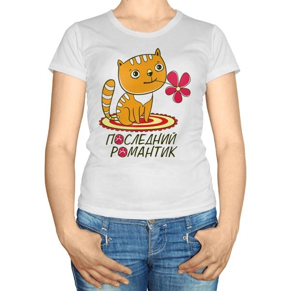 Женская футболка Последний романтик