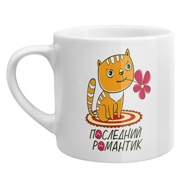 Кофейная чашка Последний романтик