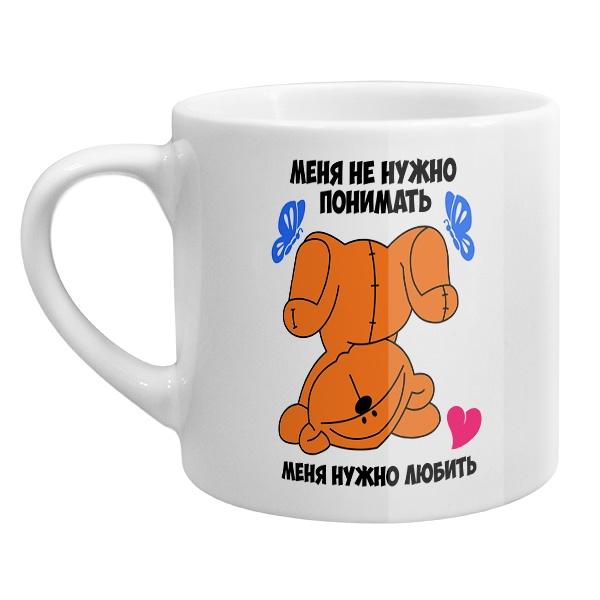 Кофейная чашка Меня не нужно понимать, меня нужно любить