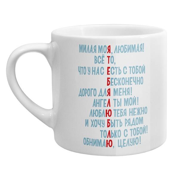 Кофейная чашка Я тебя люблю