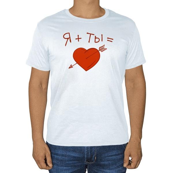 Я + ты = любовь, белая футболка