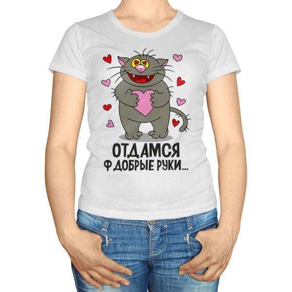 Женская футболка Отдамся ф добрые руки