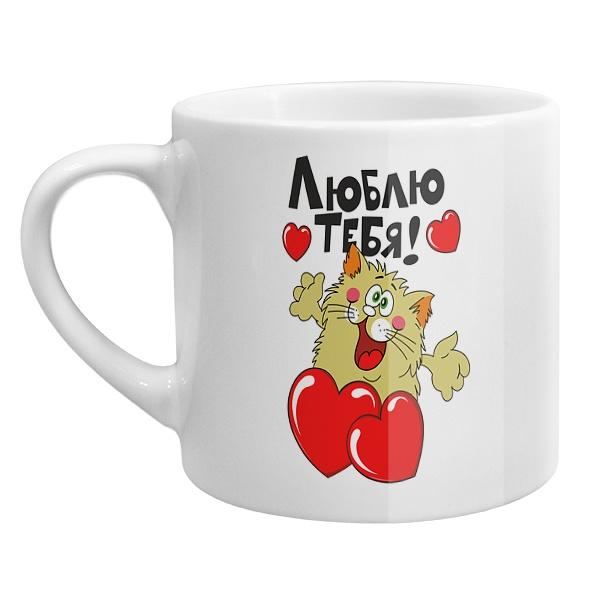 Кофейная чашка Люблю тебя!