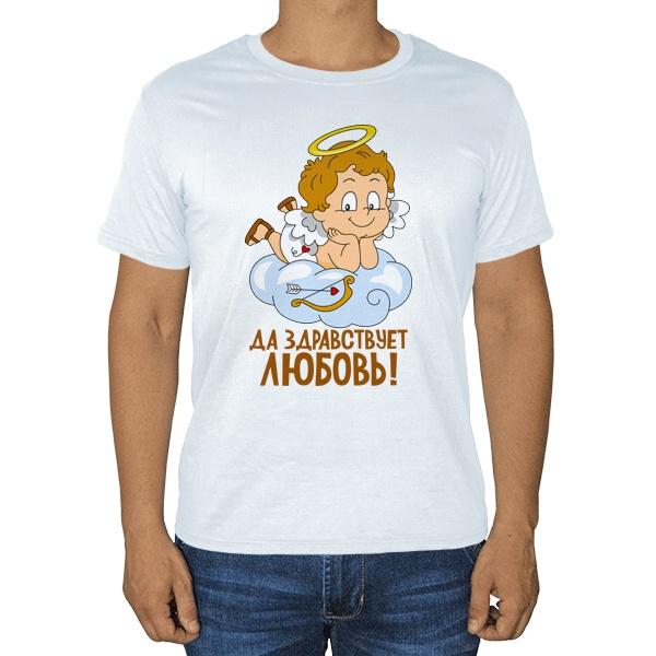 Да здравствует любовь, белая футболка
