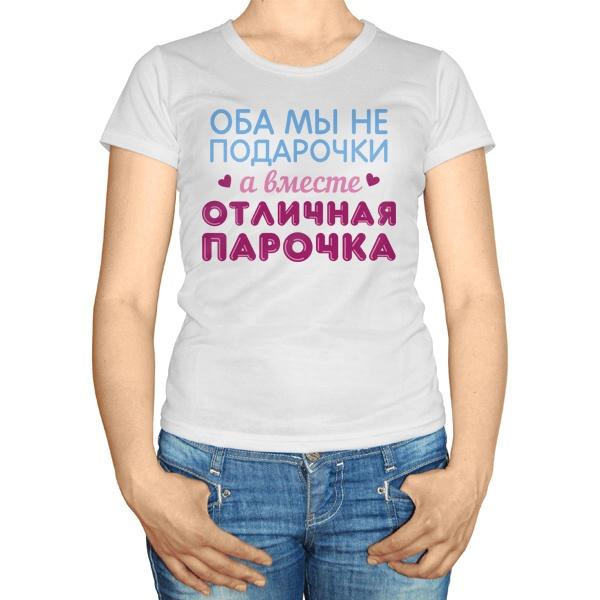 Женская футболка Оба мы не подарочки