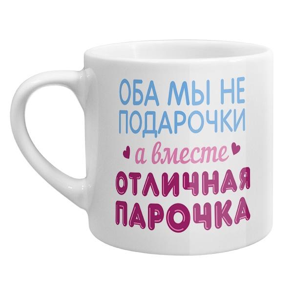 Кофейная чашка Оба мы не подарочки