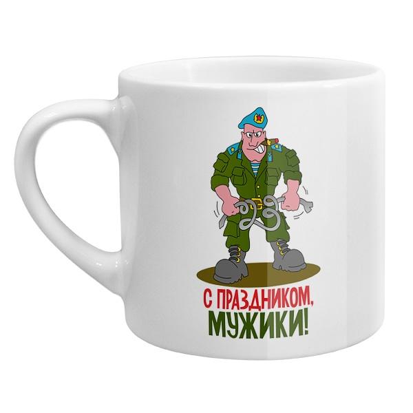 Кофейная чашка С праздником, мужики