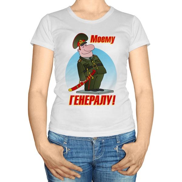 Женская футболка Моему генералу