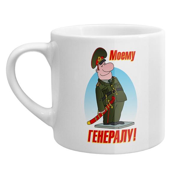 Кофейная чашка Моему генералу
