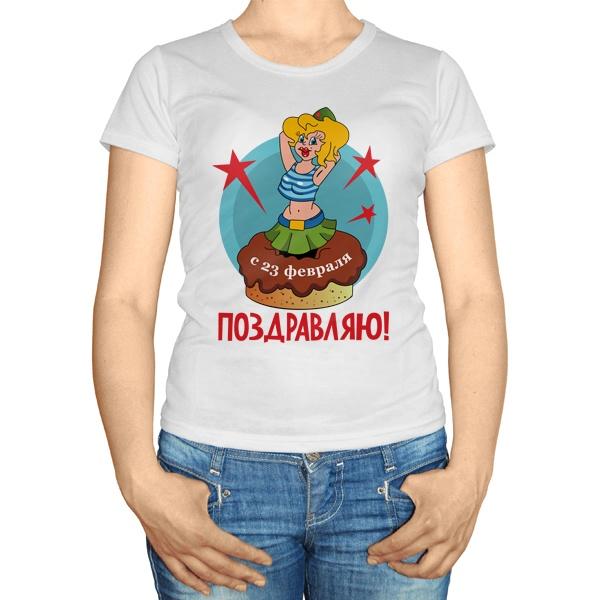 Женская футболка Поздравляю с 23 февраля