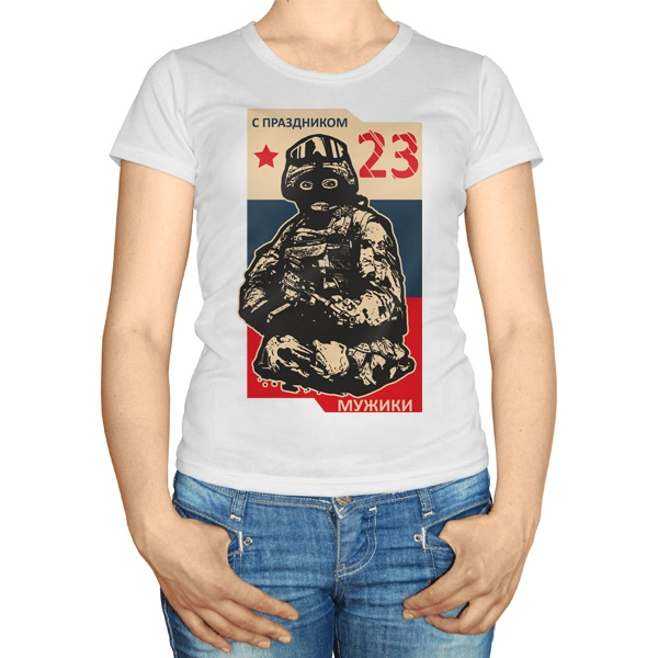Женская футболка С праздником 23 февраля, мужики, цвет белый