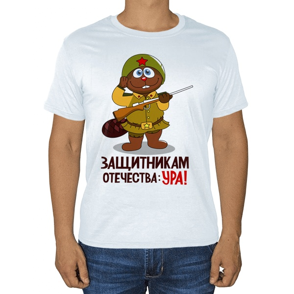 Защитникам Отечества — Ура, белая футболка
