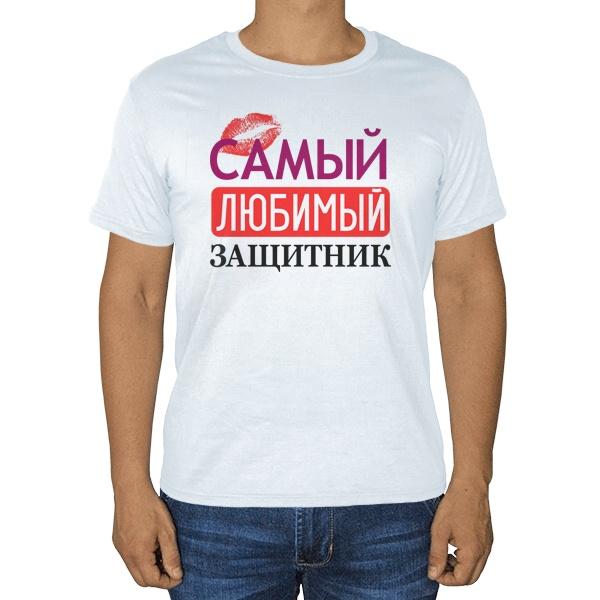Самый любимый защитник, белая футболка