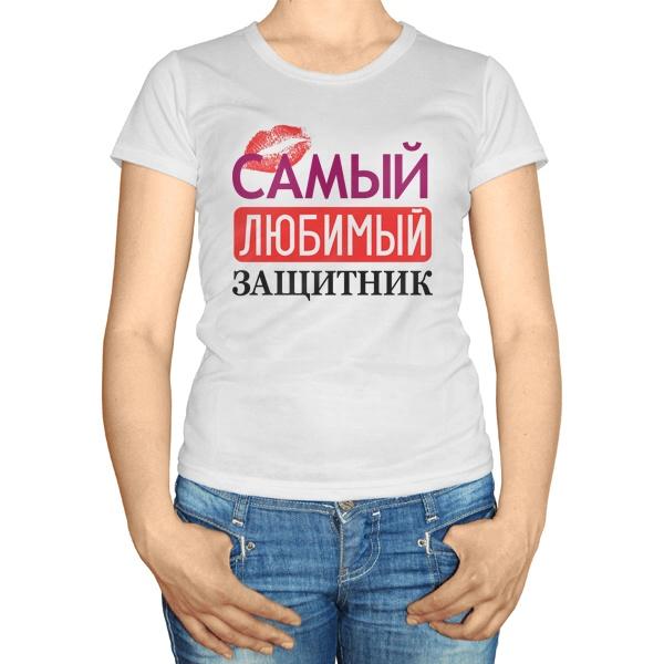 Женская футболка Самый любимый защитник