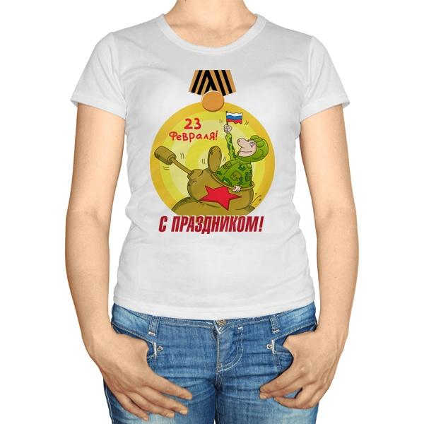 Женская футболка 23 февраля: с праздником