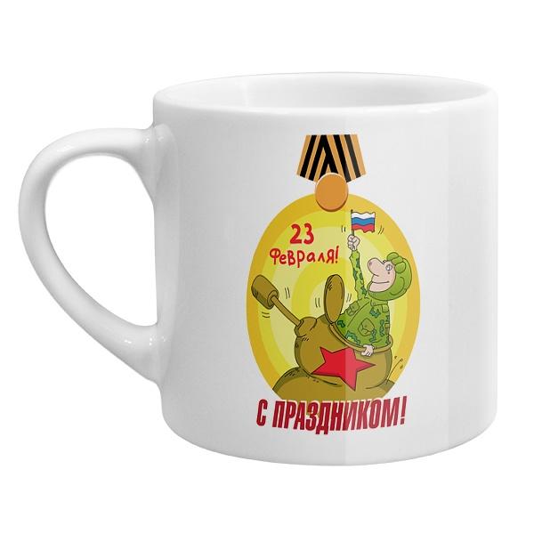 Кофейная чашка 23 февраля: с праздником
