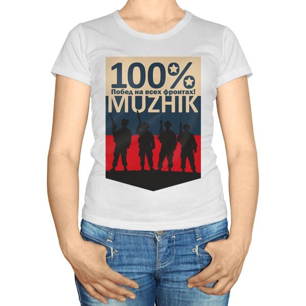 Женская футболка 100% Мужик