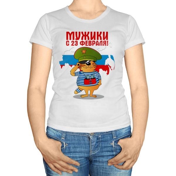 Женская футболка Мужики, с 23 февраля