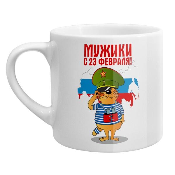 Кофейная чашка Мужики, с 23 февраля