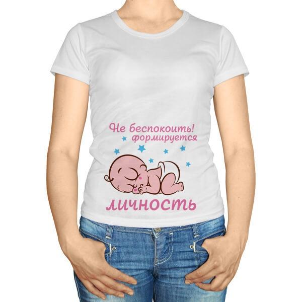 Не беспокоить, формируется личность, футболка для беременных