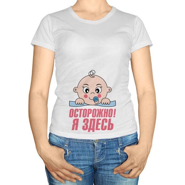 Осторожно, я здесь, футболка для беременных