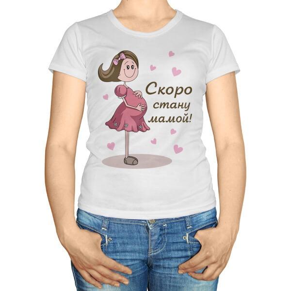 Скоро стану мамой, футболка для беременных