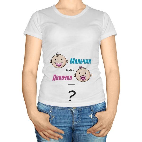 Мальчик или девочка, футболка для беременных