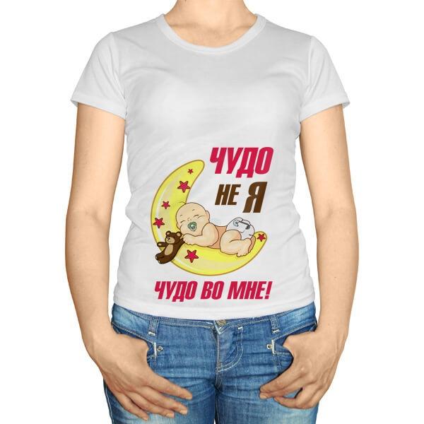 Чудо не я, чудо во мне, футболка для беременных
