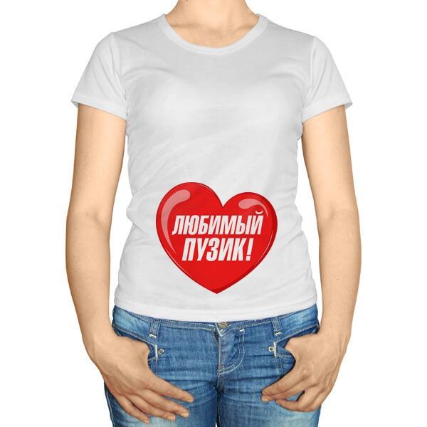 Любимый пузик, футболка для беременных