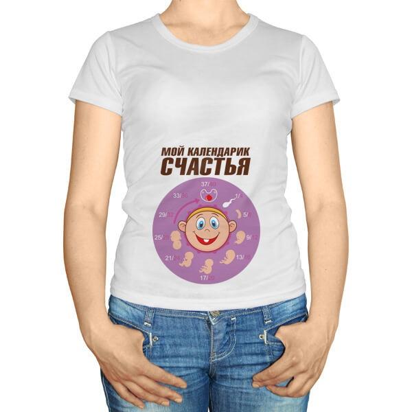 Мой календарик счастья, футболка для беременных