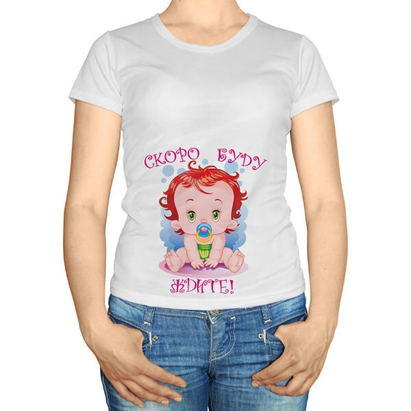 Скоро буду, ждите, футболка для беременных