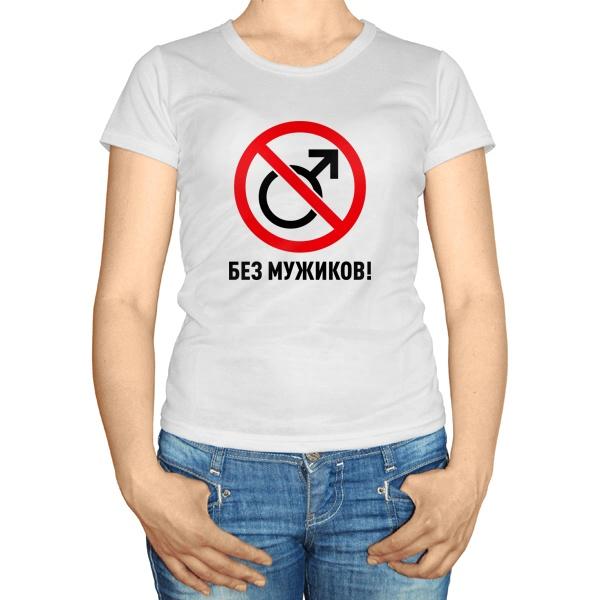 Женская футболка Без мужиков