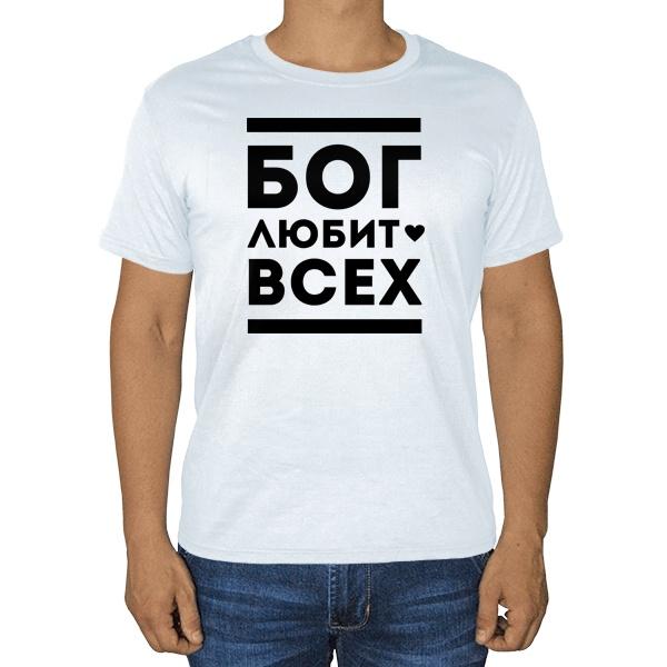 Белая футболка Бог любит всех