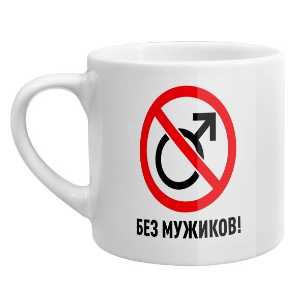 Кофейная чашка Без мужиков