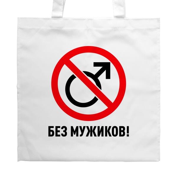 Белая сумка Без мужиков