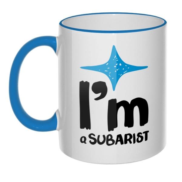 Кружка I am Subarist с цветным ободком и ручкой