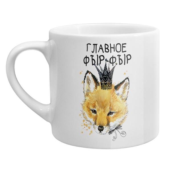 Кофейная чашка Главное фыр-фыр
