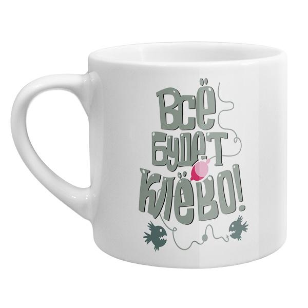 Кофейная чашка Всё будет клёво