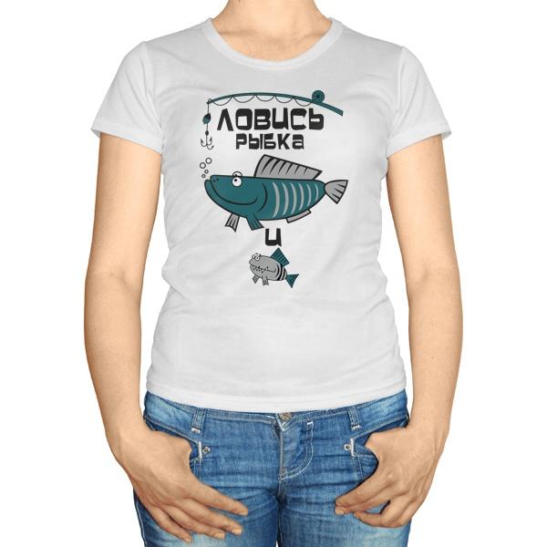 Женская футболка Ловись, рыбка