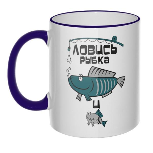 Кружка Ловись, рыбка с цветным ободком и ручкой