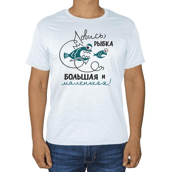 Ловись, рыбка, большая и маленькая, белая футболка