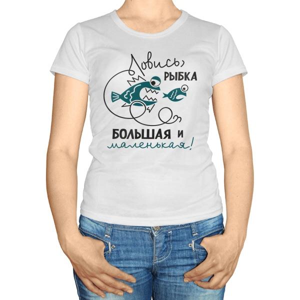 Женская футболка Ловись, рыбка, большая и маленькая